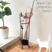 猫のアンブレラスタンド 幅210×奥行210×高さ620mm ブラック