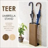 TEER 木転写アンブレラスタンド スチール製 幅200×奥行120×高さ450mm