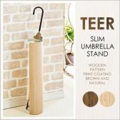 TEER 木転写スリムアンブレラスタンド スチール製 幅130×奥行130×高さ550mm