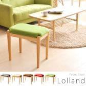 Lolland 長方形 スツール 天然木脚の柔らかい風合い 幅460×奥行310×高さ420mm