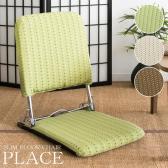 オリタタミ座椅子 3段リクライニング 信頼の日本製 幅400×奥行510~730×高さ440~530mm (座面高:50mm)
