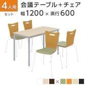 【4人用 会議セット】会議用テーブル 1200×600 + アメーボ ミーティングチェア 【4脚セット】