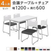 【4人用 会議セット】会議用テーブル 1200×600 + 会議チェア アグレア 【4脚セット】