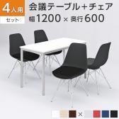 【4人用 会議セット】会議用テーブル 1200×600 + ベルピエチェア 【4脚セット】