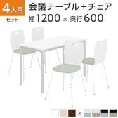 【4人用 会議セット】会議用テーブル 1200×600 + エルモサ ミーティングチェア 【4脚セット】