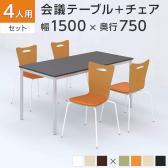 【4人用 会議セット】会議用テーブル 1500×750 + アメーボ ミーティングチェア 【4脚セット】