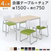 【4人用 会議セット】会議用テーブル 1500×750 + 会議チェア アグレア 【4脚セット】