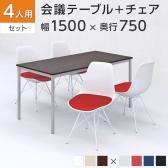 【4人用 会議セット】会議用テーブル 1500×750 + ベルピエチェア 【4脚セット】