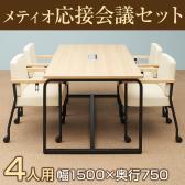 【4人用 会議セット】メティオ ミーティングテーブル 1500×750 + アームチェア ソフィディア 【4脚セット】