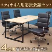 【テーブル)ナチュラル:2021年1月上旬入荷予定】【4人用 会議セット】メティオ ミーティングテーブル 1500×750 + ソフトパッドチェア ハイバック 【4脚セット】