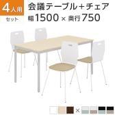 【4人用 会議セット】会議用テーブル 1500×750 + エルモサ ミーティングチェア 【4脚セット】