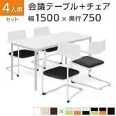 【4人用 会議セット】会議用テーブル 1500×750 + カンチレバーチェア ZARMAS2 【4脚セット】