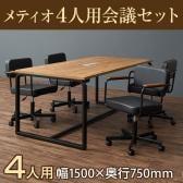 【テーブル)2月1日入荷予定】【4人用 会議セット】メティオ2.0 古木調 ミーティングテーブル 1500×750 + メティオ ワークチェア【4脚セット】
