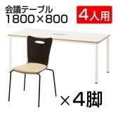 【4人用 会議セット】配線ボックス付き 会議テーブル 1800×800 ビネイル + アメーボ ミーティングチェア 【4脚セット】