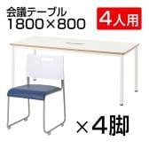 【4人用 会議セット】配線ボックス付き 会議テーブル 1800×800 ビネイル + 会議チェア アグレア 【4脚セット】