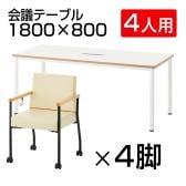 【4人用 会議セット】配線ボックス付き 会議テーブル 1800×800 ビネイル + ソフィディア アームチェア キャスター付き 【4脚セット】