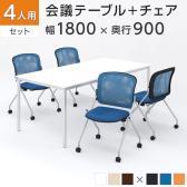 【4人用 会議セット】会議用テーブル 1800×900 + メッシュ スタッキング チェア キャスター付き 肘なし【4脚セット】