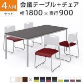 【4人用 会議セット】会議用テーブル 1800×900 + 会議チェア アグレア 【4脚セット】