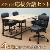 【テーブル)ナチュラル:2021年1月中旬入荷予定】【4人用 会議セット】メティオ ミーティングテーブル 1800×900 + ソファーチェア レザーチェア ピグリー【4脚セット】