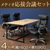 【テーブル)ナチュラル:2021年1月中旬入荷予定】【4人用 会議セット】メティオ ミーティングテーブル 1800×900 + ソファーチェア レザーチェア ラクシア【4脚セット】