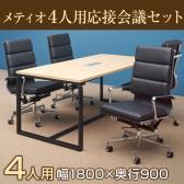 【テーブル)ナチュラル:2021年1月中旬入荷予定】【4人用 会議セット】メティオ ミーティングテーブル 1800×900 + ソフトパッドチェア ハイバック 【4脚セット】