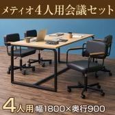 【テーブル)ナチュラル:2021年1月中旬入荷予定】【4人用 会議セット】メティオ ミーティングテーブル 1800×900 + メティオ ワークチェア 【4脚セット】