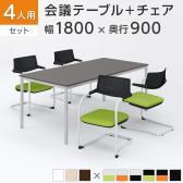 【4人用 会議セット】会議用テーブル 1800×900 + カンチレバーチェア ZARMAS2 【4脚セット】