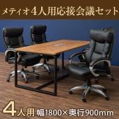 【4人用 会議セット】メティオ2.0 古木調 ミーティングテーブル 1800×900 + ソファーチェア レザーチェア ラクシア【4脚セット】