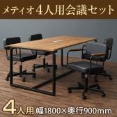 【テーブル)2月1日入荷予定】【4人用 会議セット】メティオ2.0 古木調 ミーティングテーブル 1800×900 + メティオ ワークチェア【4脚セット】