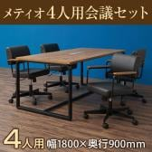 【4人用 会議セット】 メティオ2.0 古木調 ミーティングテーブル 1800×900 + メティオ2.0 ワークチェア ロッキングタイプ 【4脚セット】