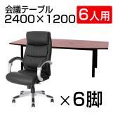【6人用 会議セット】会議用テーブル 2400×1200 + 背ロッキングチェア エクセディア 【6脚セット】