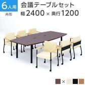 【6人用 会議セット】会議用テーブル 2400×1200 + ソフィディア アームチェア キャスター付き 【6脚セット】