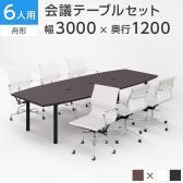【6人用 会議セット】会議用テーブル 3000×1200 + アルミナムチェア ローバック リプロダクト 【6脚セット】