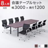【8人用 会議セット】会議用テーブル 3000×1200 + アルミナムチェア ローバック リプロダクト 【8脚セット】