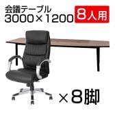 【8人用 会議セット】会議用テーブル 3000×1200 + 背ロッキングチェア エクセディア 【8脚セット】