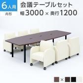 【6人用 会議セット】会議用テーブル 3000×1200 + ベルセア ソファー キャスター付き 【6脚セット】
