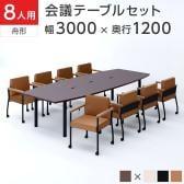 【8人用 会議セット】会議用テーブル 3000×1200 + ソフィディア アームチェア キャスター付き 【8脚セット】