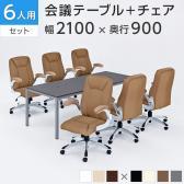 【6人用 会議セット】会議用テーブル 2100×900 + 革張りチェア 可動肘付き レクアス 【6脚セット】