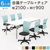 【6人用 会議セット】会議用テーブル 2100×900 + メッシュチェア 肘なし キャスター付き【6脚セット】