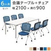 【6人用 会議セット】会議用テーブル 2100×900 + メッシュ スタッキング チェア キャスター付き 肘なし【6脚セット】