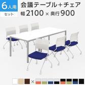 【6人用 会議セット】会議テーブル 2100×900 + 平行スタッキングチェア プレソナ 【6脚セット】