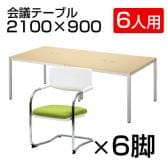 【6人用 会議セット】会議用テーブル 2100×900 + カンチレバーチェア ZARMAS2 【6脚セット】