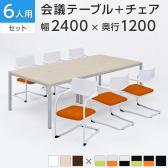 【6人用 会議セット】会議用テーブル 2400×1200 + カンチレバーチェア ZARMAS2 【6脚セット】