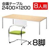 【8人用 会議セット】配線機能付き会議用テーブル 2400×1200 + カンチレバーチェア ZARMAS2 【8脚セット】