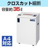 ナカバヤシ オフィスクロスカットシュレッダー SXシリーズ A4/35L/セキュリティーレベル4/超静音 個人情報 セキュリティ
