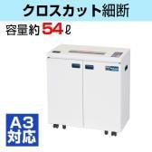 ナカバヤシ オフィスクロスカットコンパクトシュレッダー SXシリーズ A3/54L/セキュリティーレベル4/超静音 個人情報 セキュリティ