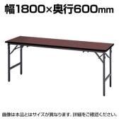 折りたたみテーブル 座卓兼用 軽量アルミ脚 足元ワイド すり脚/幅1800×奥行600mm ソフトエッジ巻/AJK-1860S