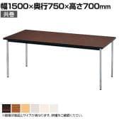 会議用テーブル クロームメッキ脚 棚無 共巻 幅1500×奥行750mm AK-1575TM