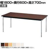 会議用テーブル クロームメッキ脚 棚無 共巻 幅1800×奥行600mm AK-1860TM