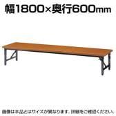座卓 折りたたみテーブル 軽量アルミ脚 幅1800×奥行600mm 共巻 AL-1860T